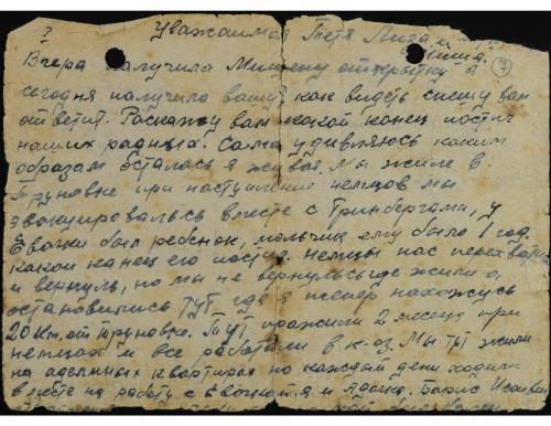 Letter by: Nyura (Anna) Rabinovich