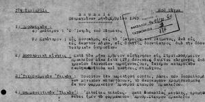 Online Discussion archival research 1940s